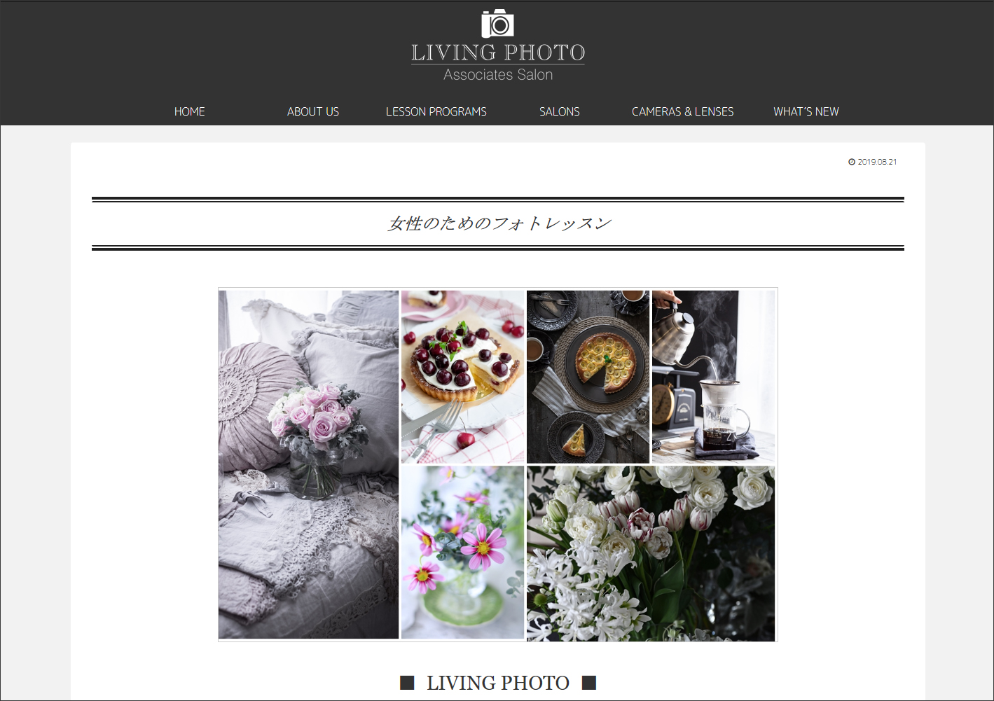 LIVINGPHOTO Associates Saolon HP画像